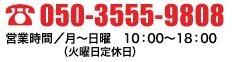 0120-947-457(営業時間/月~土曜 10:00~19:00)