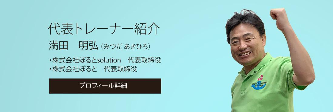 代表トレーナー紹介 代表取締役満田 明弘 (みつだ あきひろ)プロフィール詳細