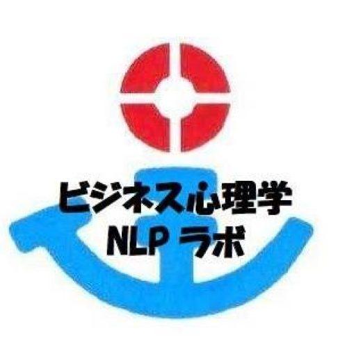 ビジネスコミュニケーションや人間関係に革命を起こすNLPを伝える満田明弘のぽるとソリューション