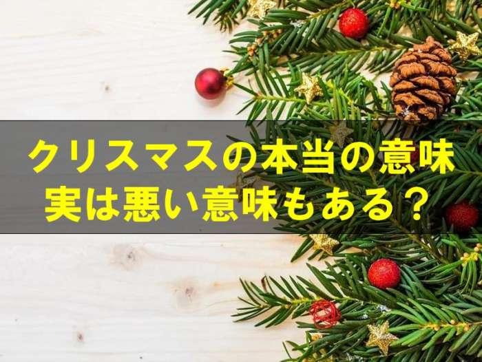 クリスマスとはそもそも何の目的であるのか?名前の由来についても