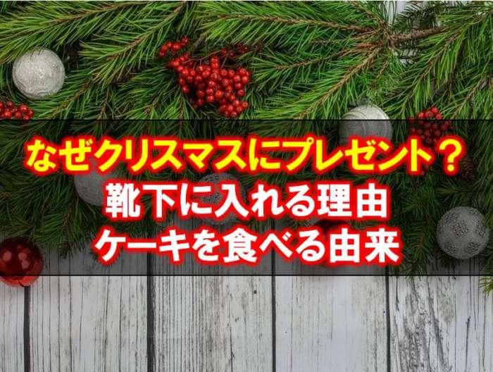 クリスマスにプレゼントを贈る由来は?なぜ靴下に入れるようになったのか