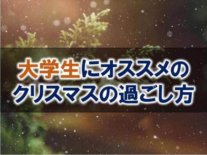 クリスマスの過ごし方7選!【大学生編】クリぼっちな一人の過ごし方も