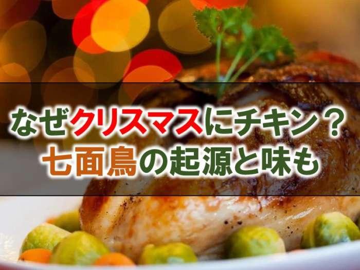 クリスマスにチキンを食べるのはなぜなのか?七面鳥やローストビーフの起源についても