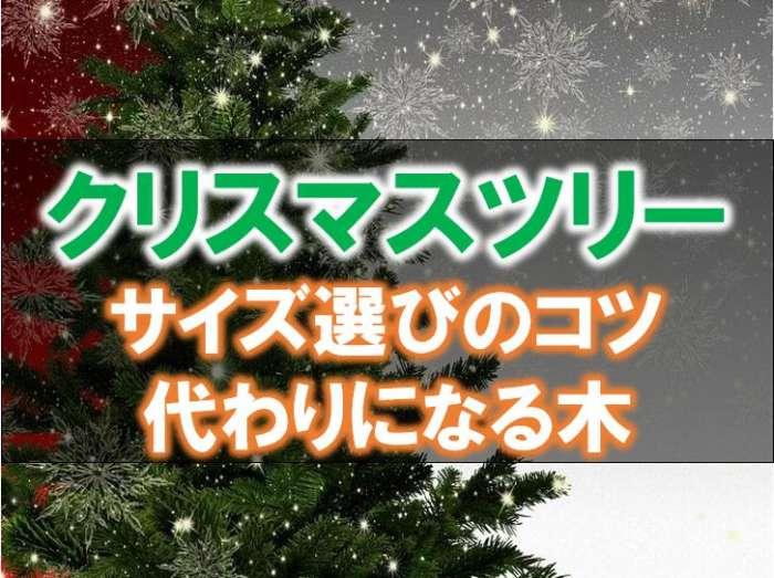 クリスマスツリーは何センチが最適?サイズ選びで後悔しない準備と代わりの小さい木