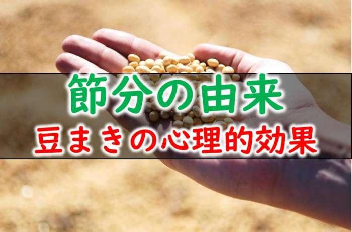 節分の由来と起源を分かりやすく簡単に解説!豆まきの効果から考察する幸運を招くコツ