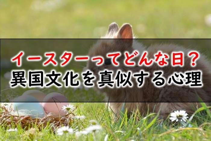 イースターとはどんな日なのか簡単に解説!うさぎの由来と日本の祝い方についても