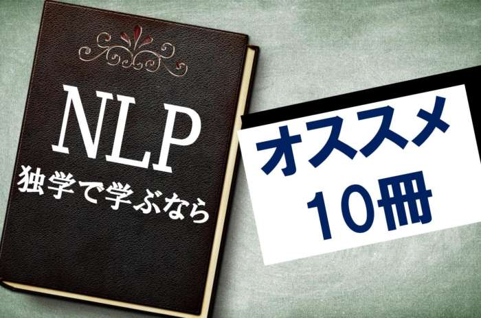 NLPを独学で学ぶならオススメの本10選!ベストセラーやマンガについても