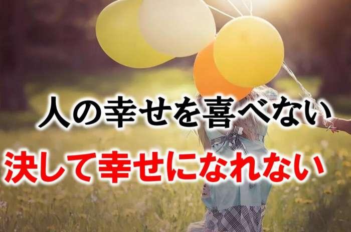 人の幸せを喜べない人は幸せになれない理由とは?人の幸せを願えるようになる方法