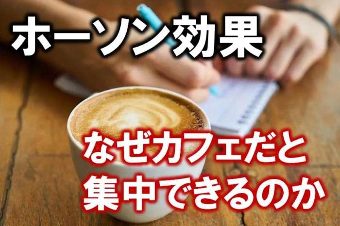 カフェで勉強すると捗るホーソン効果とは?社会的促進を発揮させる方法も