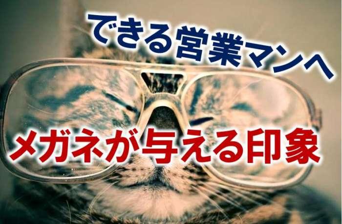 営業マンがメガネを掛けるとどんな印象になる?メガネ選びのポイントも